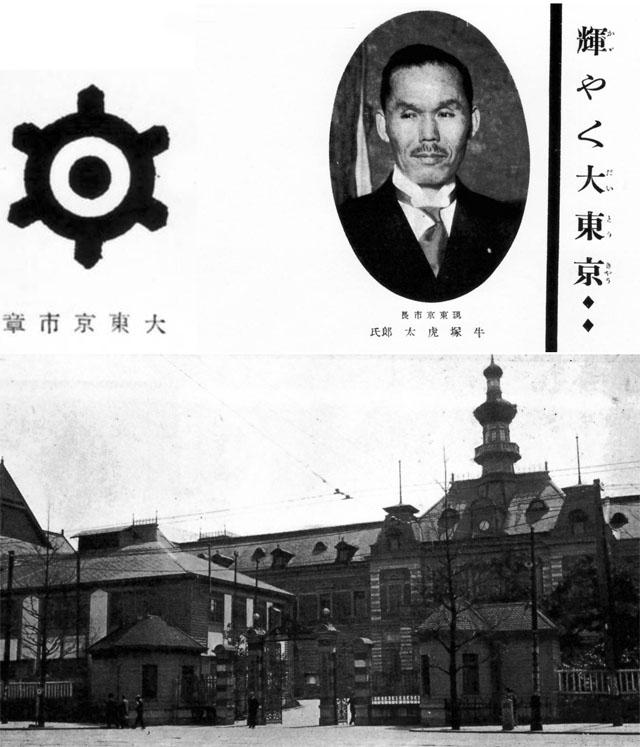 輝く大東京1933jul