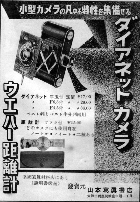 ダイアネットカメラ1936sept