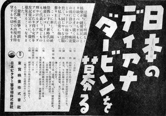 日本のディアナ・ダービンを募る1939mar
