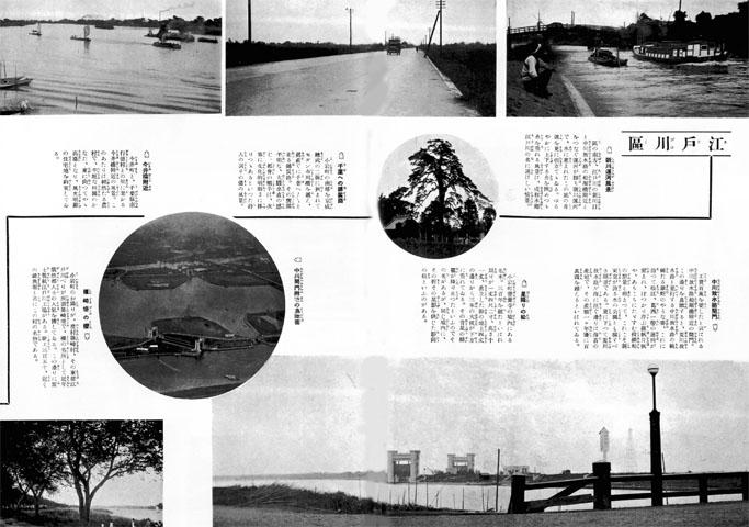 江戸川區1933jul