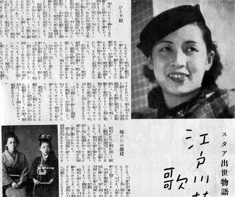 江戸川蘭子1938dec