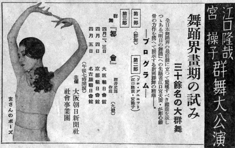 江口隆哉・宮操子1937mar