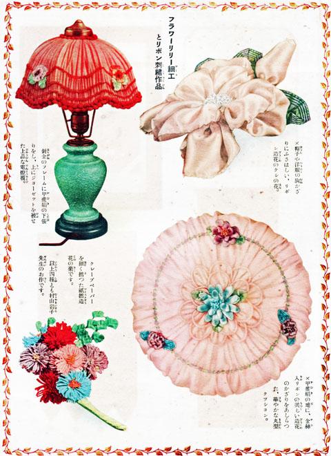フラワーリリー細工とリボン刺繍1931jun