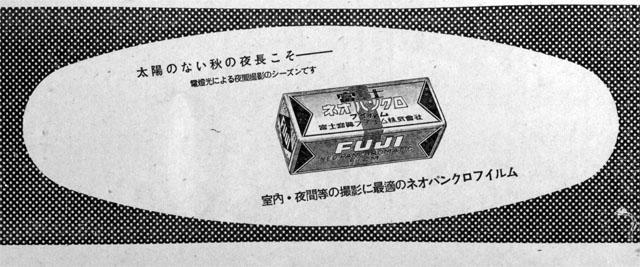 フジフィルム1938oct