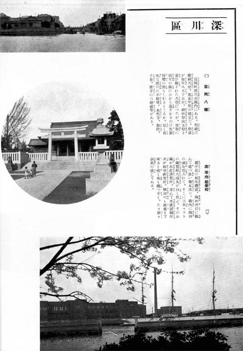 深川區(その1)1933jul