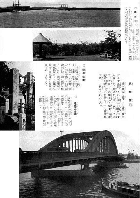 深川區(その3)1933jul