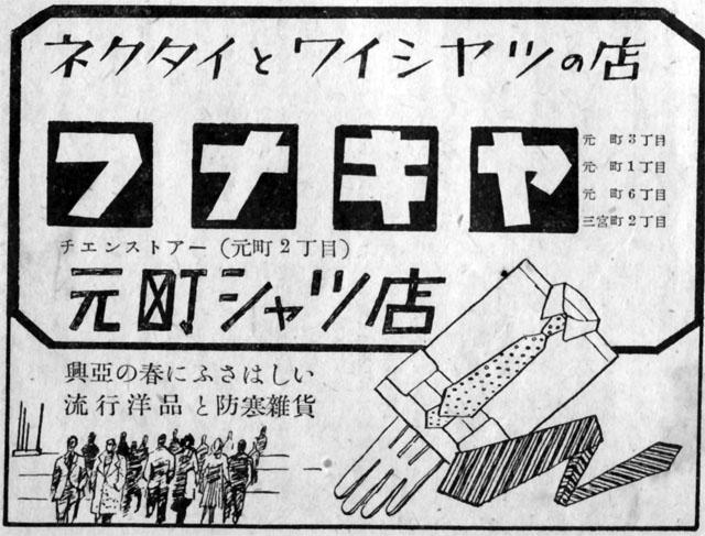 フナキヤ1939mar