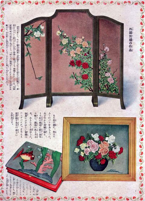 外國刺繍の作品1931jun