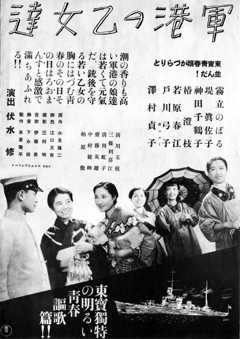 軍港の乙女達1938dec