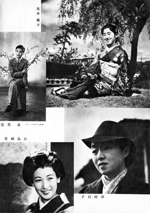 花井蘭子・澤村貞子1938dec