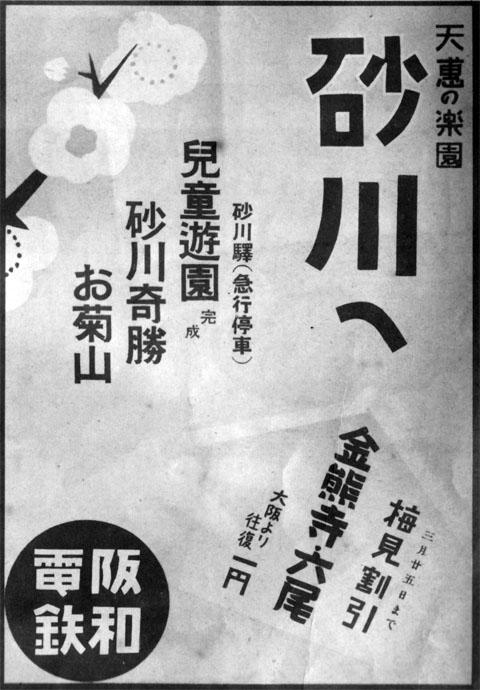阪和電鐵1936mar