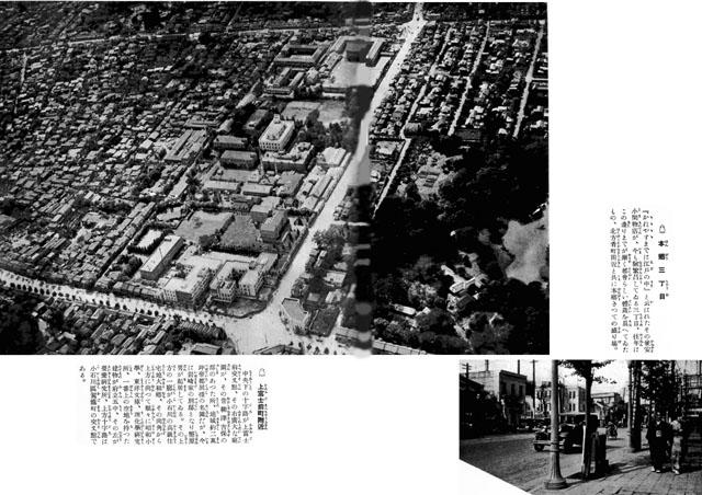 本郷區(その2)1933jul