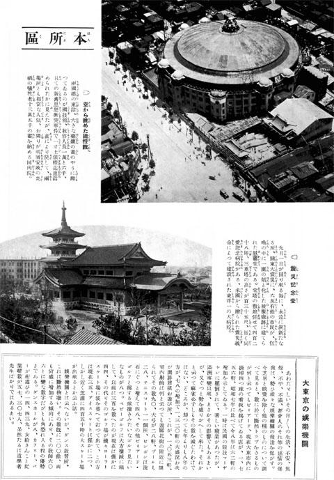 本所區(その1)1933jul