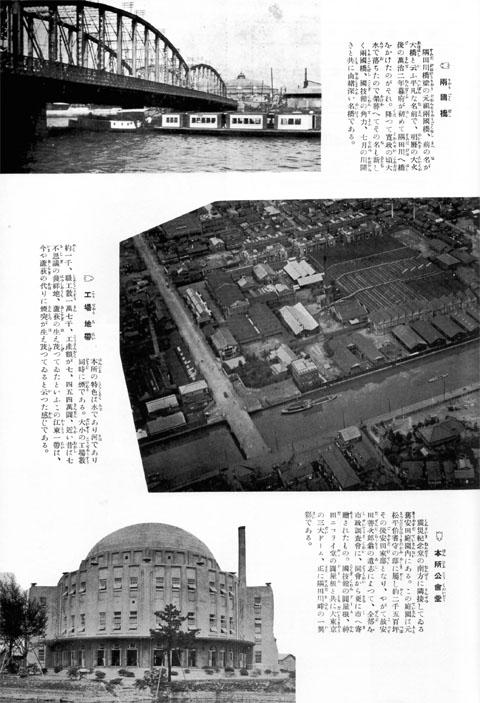 本所區(その2)1933jul