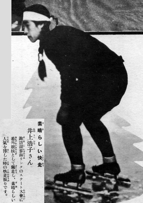 井上浩子1931jun