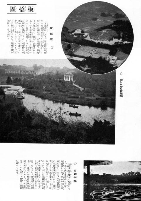 板橋區(その1)1933jul