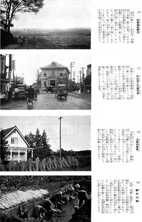 板橋區(その2)1933jul