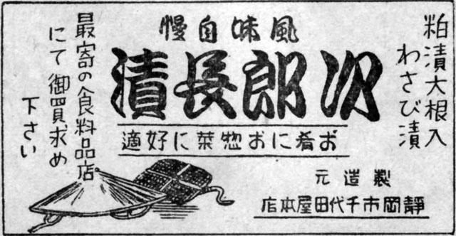 次郎長漬1939mar