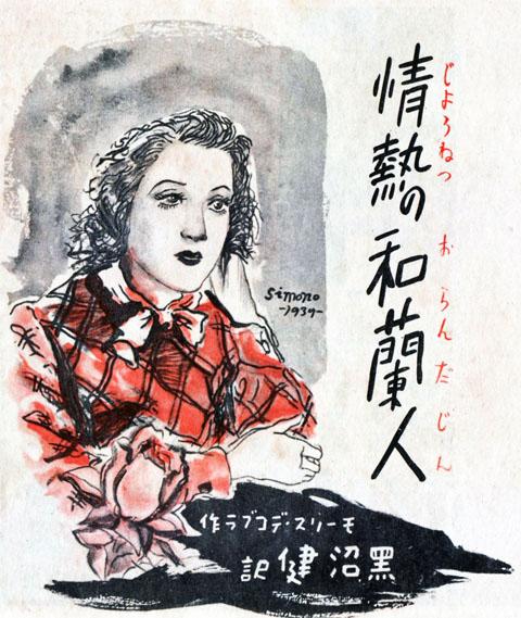 霜野二一彦1939dec
