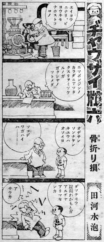 ヂヤウザイ粒六・田河水泡1938oct