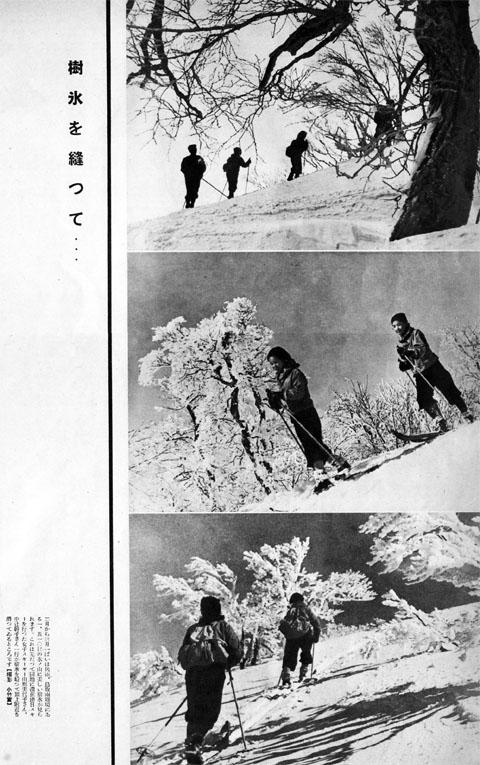 樹氷を縫って…1936mar