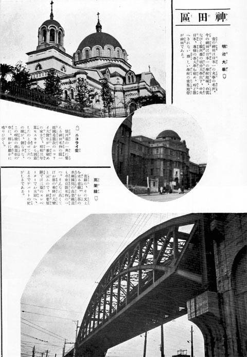神田區(その1)1933jul