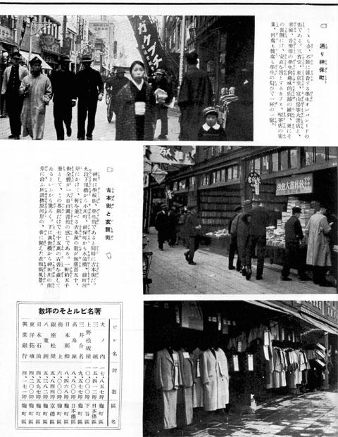 神田區(その2)1933jul