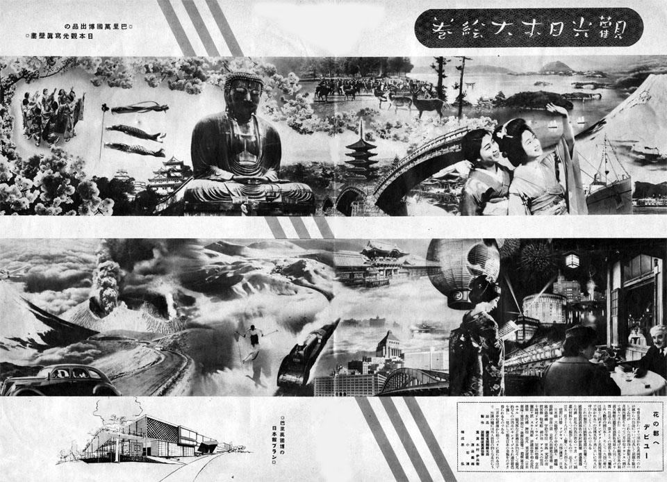 觀光日本大繪巻1937mar