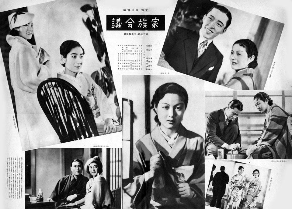 家族会議1936mar
