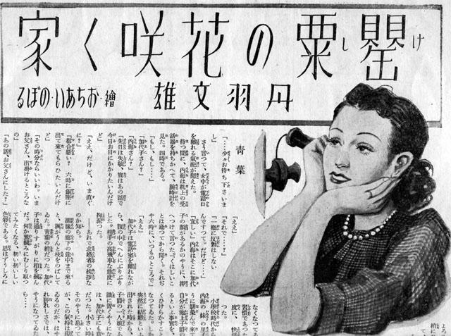 罌粟の花咲く家1939jun