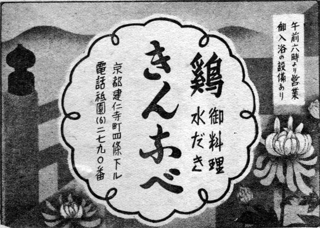 京都きんなべ1938oct