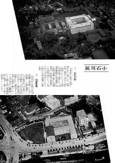 小石川區(その1)1933jul