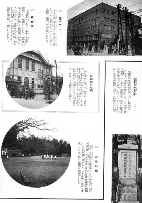 小石川區(その2)1933jul