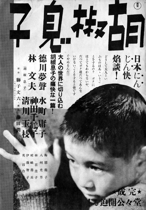 胡椒息子1938dec