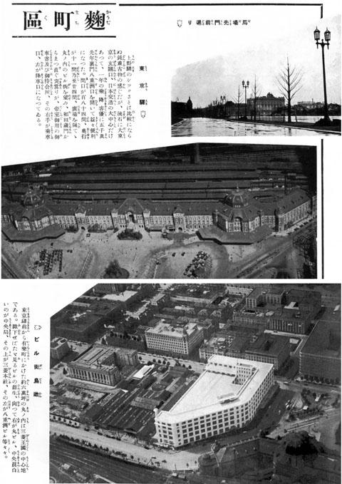 麹町區(その1)1933jul