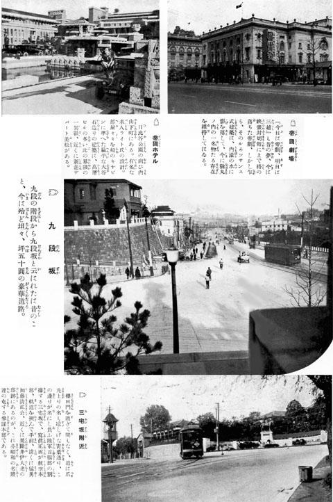 麹町區(その2)1933jul