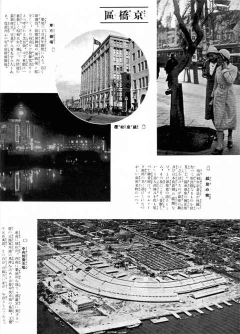 京橋區(その1)1933jul
