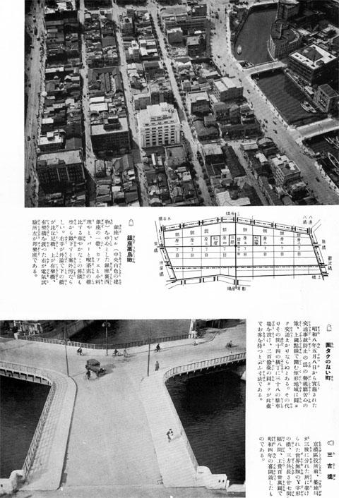京橋區(その3)1933jul