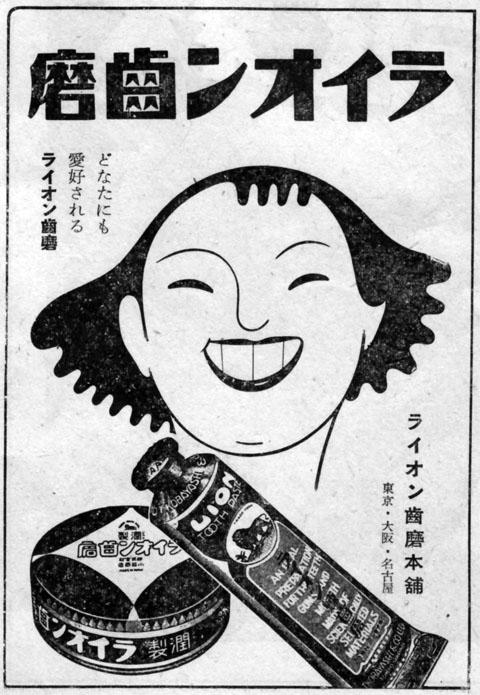 ライオン歯磨1939jun
