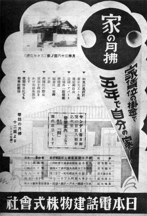 日本電話建物1936mar