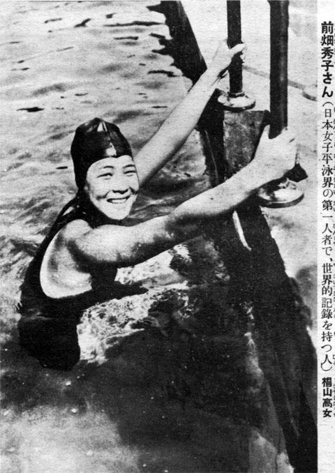 前畑秀子1931jun