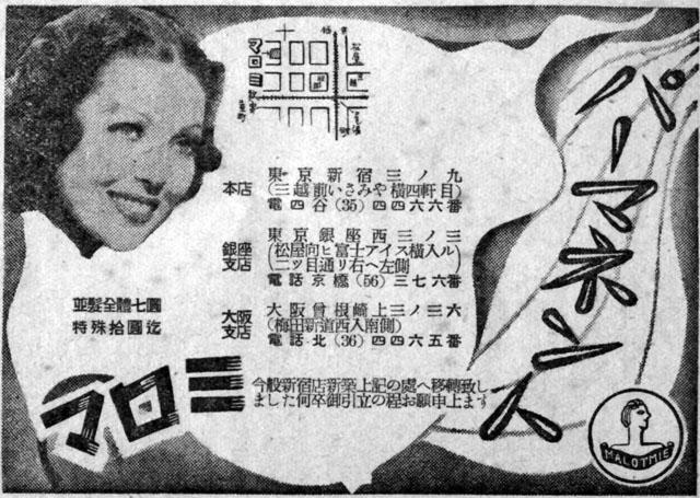 マロミ1938oct