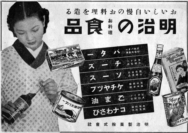 明治製菓1939mar