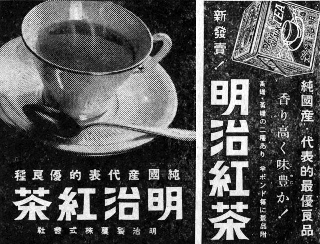明治紅茶1939jun
