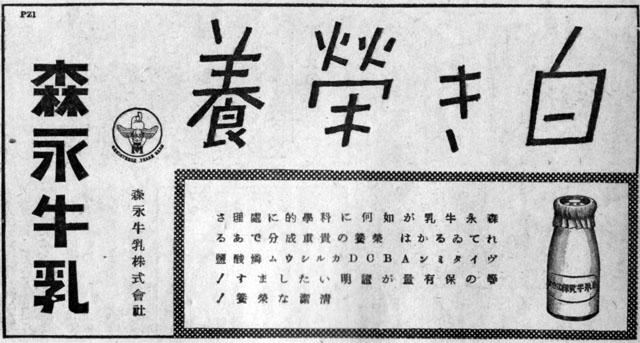 森永牛乳1936sept