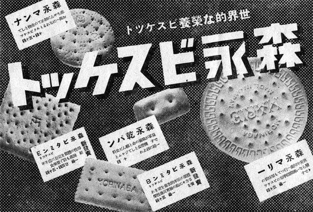 森永ビスケット1939jun