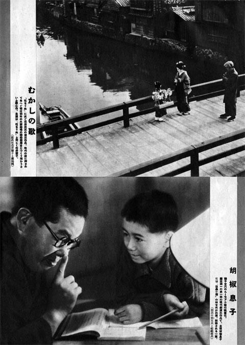 むかしの歌・胡椒息子1938dec