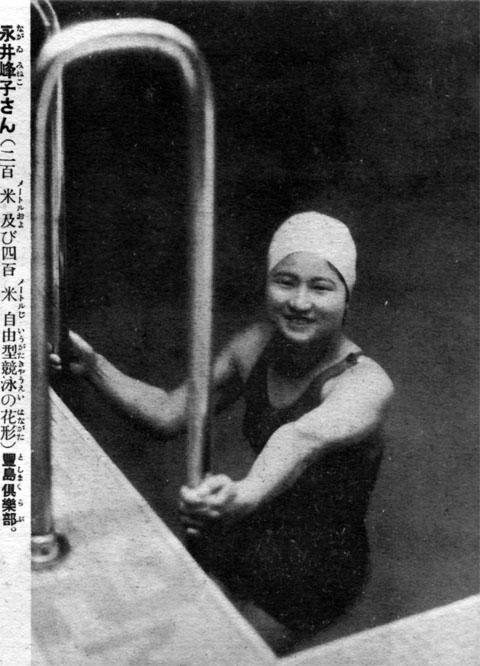 永井峰子1931jun