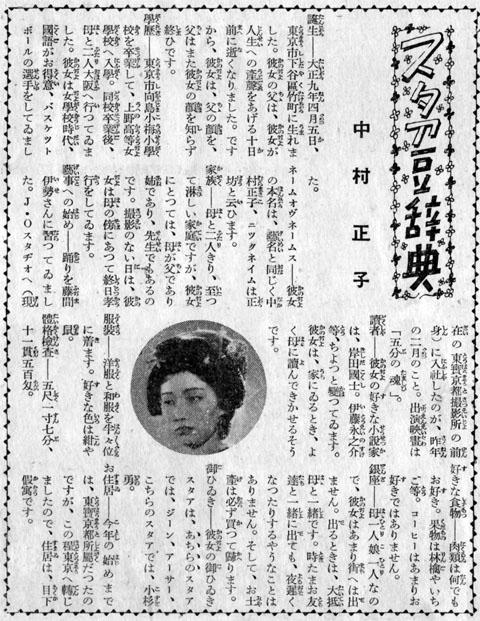 中村正子1939jun