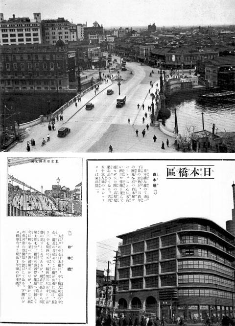 日本橋區(その1)1933jul